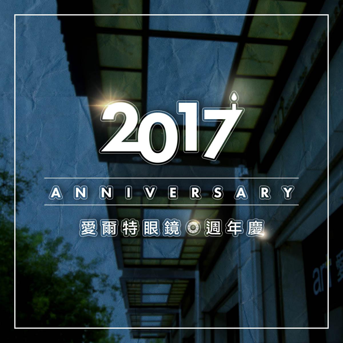 20170902-2017-art-anniversary-001