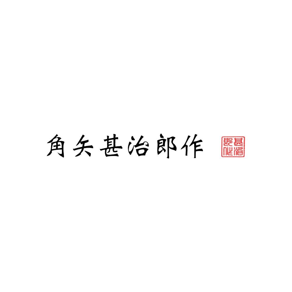 logo-kadoya-jinjiro-001